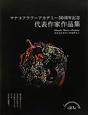 マナコフラワーアカデミー50周年記念 代表作家作品集