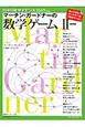 数学ゲーム マーチン・ガードナーの<新装版> 帰ってきたガードナーの「数学ゲーム」(2)