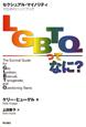 LGBTQってなに? セクシュアル・マイノリティのためのハンドブック
