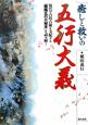 癒しと救いの五行大義 現代の占技占術を支配する「陰陽五行の秘本」を読み解