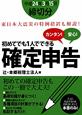 初めてでも1人でできる 確定申告 平成24年3月15日締切分 カンタン!安心! 東日本大震災の特例措置も解説!