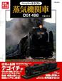 ペーパークラフト 蒸気機関車 D51 498
