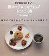 簡単マクロビオティックレシピ88 放射能にまけない! 毎日のご飯とおかずから、おせち料理まで