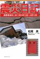 震災日記 長野県栄村、2011年3月12日~4月12日