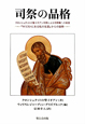 司祭の品格 クロンシュタットの聖イオアン司祭による司祭職への助