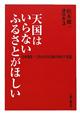 天国はいらないふるさとがほしい 松本健一講演集3 日本再生・これからの日本の歩むべき道