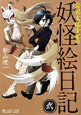 奇異太郎少年の妖怪絵日記 (2)