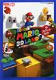 スーパーマリオ 3Dランド ザ・コンプリートガイド NINTENDO 3DS