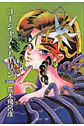 TSUTAYA オンラインショッピングで買える「ゴージャス★アイリン 短編集」の画像です。価格は648円になります。