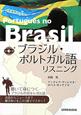 ブラジル・ポルトガル語 リスニング CD付
