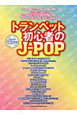 トランペット初心者のJ-POP カラオケCD付