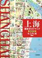 上海 歴史ガイドマップ<増補改訂版>