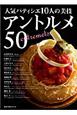 人気パティシエ10人の美技 アントルメ50