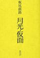 小説・月光ノ仮面