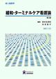 緩和・ターミナルケア看護論<第2版> 成人看護学