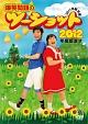 2012年度版 漫才 『爆笑問題のツーショット』 〜2011年総決算〜