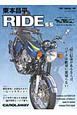 東本昌平 RIDE バイクに乗り続けることを誇りに思う(55)
