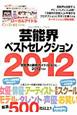 芸能界ベストセレクション 2012 人気スター所属プロ厳選500社以上! 芸能界の最新ガイドBOOK