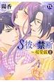 S彼×禁断~桜愛戯 (2)