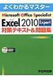 Microsoft Office Specialist Microsoft Excel2010 Expert 対策テキスト&問題集 CD-ROM付