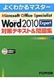 Microsoft Office Specialist Microsoft Word2010 Expert 対策テキスト&問題集 CD-ROM付