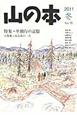 山の本 2011冬 特集:単独行の記憶 (78)