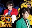 羽多野・寺島 Radio 2D LOVE DJCD vol.05【豪華盤】(DVD付)