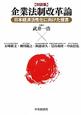 企業法制改革論 日本経済活性化に向けた提言 対談集