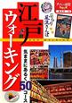 江戸ウォーキング 2012 ぶらり風流さんぽ 気ままにあるく50コース
