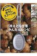冷えとり生姜かんたんレシピ39 超便利なおろしスプーン付 美味しくてからだにうれしい!