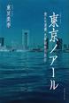 東京ノアール 消えた男優太賀麻郎の告白
