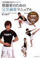 格闘家のための完全減量マニュアル 「GONG格闘技」実践DVDブックス2 「体脂肪コントロール」で勝者になる!