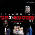 世界の奇妙な物語 やさしい英語で読む 音読CD BOOK8 Mysterious Stories BEST8