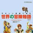 世界の冒険物語 やさしい英語で読む 音読CD BOOK6 Adventure Stories BEST7