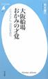 大阪船場 おかみの才覚 「ごりょんさん」の日記を読む