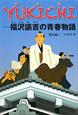 YUKICHI 福沢諭吉の青春物語