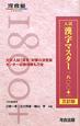 入試 漢字マスター一八〇〇+<三訂版>