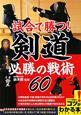 試合で勝つ! 剣道必勝の戦術60