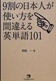 9割の日本人が使い方を間違える 英単語101
