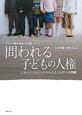 問われる子どもの人権 子どもの権利条約・日弁連レポート 日本の子どもたち