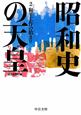 昭和史の天皇 和平工作の始まり (2)