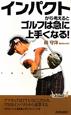 インパクトから考えるとゴルフは急に上手くなる!