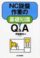 NC旋盤作業の 基礎知識 Q&A