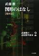 図形のはなし 幾何篇 武藤徹の高校数学読本2
