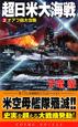超日米大海戦 オアフ島大攻略 書下ろし長編戦記シミュレーション(2)
