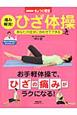 きょうの健康 痛み解消!ひざ体操