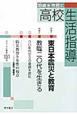 高校生活指導 2011冬 特集:東日本大震災と教育 18歳を市民に(191)