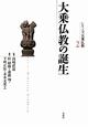 大乗仏教の誕生 シリーズ大乗仏教2