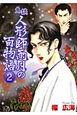 鬼談 人形師雨月の百物語 (2)