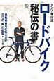 ロードバイク秘伝の書 エンゾ・早川流 自転車乗りに伝えたい三つの「和」の叡知